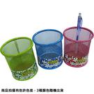 Boman 寶美 PC09-60 鐵質烤漆網狀圓形筆筒