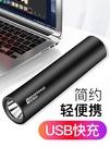 led強光手電筒USB可充電式迷你小便攜超亮遠射戶外家用 新年優惠