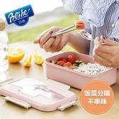 小麥秸稈飯盒便當盒分格小學生帶蓋餐盒微波爐成人食堂簡約保溫盒 免運滿499元88折秒殺