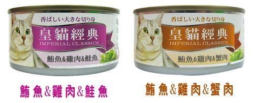 四個工作天出貨除了缺貨》皇貓經典《鮪魚特級》貓罐系列170g*1罐