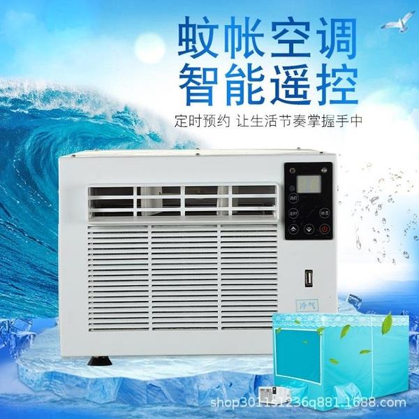 窗型冷氣床上小空調移動空調蚊帳台式微型空調扇製冷 微愛家居
