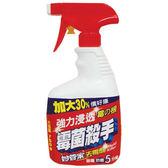[奇奇文具] 【妙管家 去霉劑】妙管家 去霉劑 750g (含噴頭) /強力去霉劑