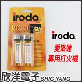 iroda 愛烙達 可填充式打火機容器 非一般打火機 (RC-30)