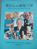 【書寶二手書T2/宗教_IAG】專注心的康復力量_哈若德.麥克義