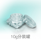 鑽石造型 面霜分裝罐 10g 分裝瓶 乳液分裝 旅行 蘆薈膠分裝【小紅帽美妝】