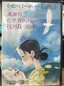 挖寶二手片-B54-正版DVD-動畫【謝謝你,在世界的角落找到我】-日語發音(直購價)