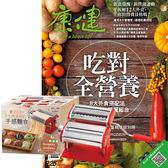 《康健雜誌》1年12期 贈《愛上100%天然原味的手感麵食X【Galaxy製麵機】》