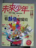 【書寶二手書T1/少年童書_PNG】未來少年_50期_看顏色變魔術等