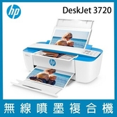 HP DeskJet 3720 ALL-in-One 印表機