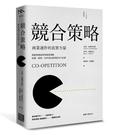 競合策略(二十周年經典版):商業運作的真...