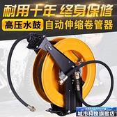 捲線器 高壓捲線捲管器自動伸縮回收空盤高壓鼓水鼓清洗機風炮管防爆軟管懸臂 DF城市科技
