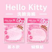 Hello Kitty 洗臉海綿【櫻桃飾品】【28939】