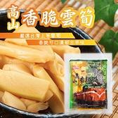 高山香脆雲筍 300g【33159】