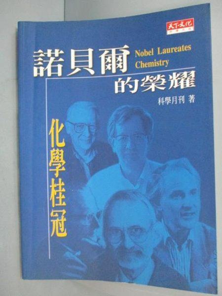 【書寶二手書T2/科學_GDV】諾貝爾的榮耀-化學桂冠_科學月刊