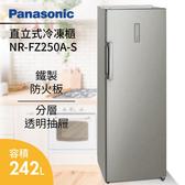 【含基本拆裝定位+舊機回收】PANASONIC 國際 242公升 直立式冷凍櫃 NR-FZ250A-S 公司貨 NR-FZ250A