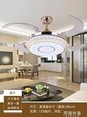 吊燈扇 吊扇燈 隱形風扇吊燈帶燈LED現代簡約時尚客廳臥室歐式餐廳風扇燈 MKS阿薩布魯