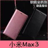 【萌萌噠】Xiaomi 小米max3  韓曼 真皮側翻皮套 全包軟邊 矽膠軟殼 插卡 掛繩 手機套 皮套