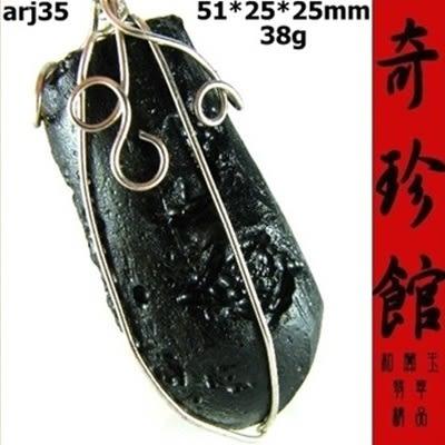 泰國隕石黑隕石墬子38G開運避邪投資-精選天然高檔天外寶石項鍊{附保證書}[奇珍館]arj35