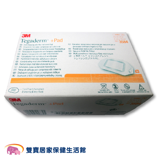 3M 防水好吸敷料 Tagaderm+pad 3584 6x10 防水傷口棉墊 防水棉墊 透明敷料