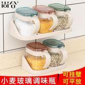 調味罐 調料盒套裝家用玻璃調味罐瓶糖鹽罐佐料收納盒組合裝壁掛廚房用品 曼慕衣櫃