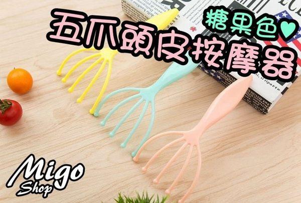 糖果色五爪頭皮按摩器/塑膠材質《不挑色》