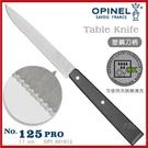 OPINEL No.125 Pro 塑鋼刀柄款不銹鋼餐刀#OPI_001612【AH53148】99愛買小舖