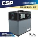 CSP 鋰電池 110V 電源供應器 3...