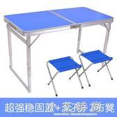 四只小羊摺疊桌子擺攤戶外摺疊桌椅家用簡易桌子摺疊餐桌椅便攜桌 小艾時尚igo