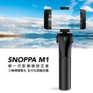 【marsfun火星樂】直播最夯! SNOPPA M1 手持穩定器 三軸穩定器 直播 自動定位 旅遊 錄影 公司貨