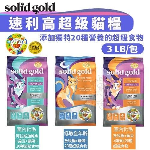 美國速利高SOLID GOLD《超級貓糧-室內化毛|全年齡》3LB 貓飼料 多款可選
