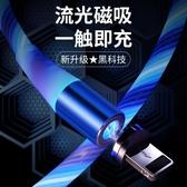 磁吸數據線手機快充流光蘋果6安卓三合一跑馬燈一拖三發光typec吸 京都3C