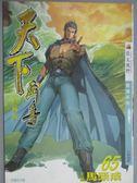 【書寶二手書T9/漫畫書_ZCO】天下畫集-藍武II(65)_馬榮成