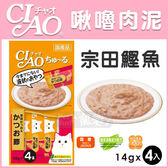 [寵樂子]《日本CIAO》啾嚕液狀系列-肉泥貓零食(4SC-75宗田鰹魚)14gx4入 / 可添加在飼料