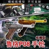 模蛇魯格P08手槍紙模型武器槍械3d立體手工制作圖紙軍事紙質拼圖
