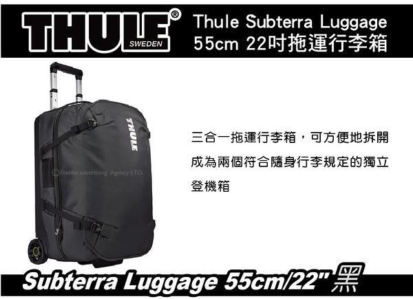 ∥MyRack∥ 都樂 Thule Subterra Luggage 55cm 22吋拖運行李箱 黑色 三合一拖運行李箱