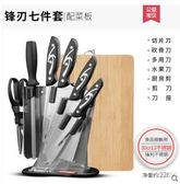 十八子作刀具套裝廚房菜刀家用不銹鋼