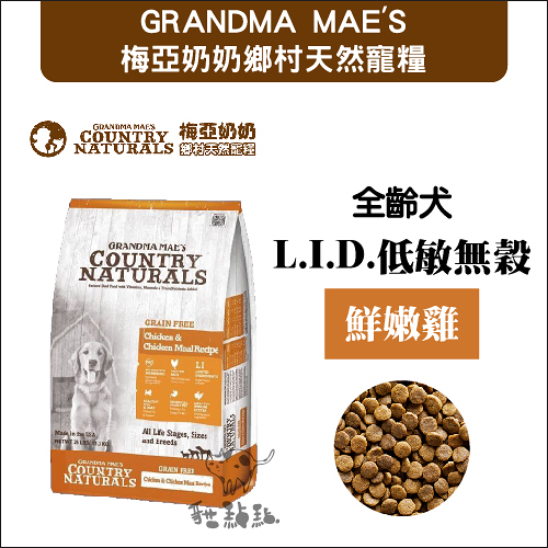 GRANDMA MAE'S 梅亞奶奶〔L.I.D.低敏無穀全齡犬,鮮嫩雞,14磅 〕