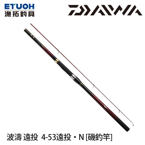 漁拓釣具 DAIWA 波濤 4.0-53遠投・N [磯遠投竿]