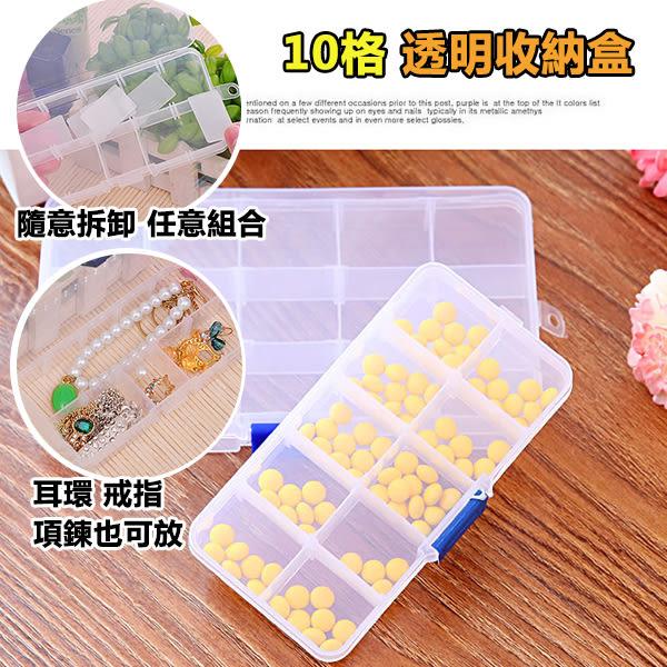 收納盒 10格透明收納盒13x7x2.5cm 藥盒 首飾盒 小物盒 飾品 雜物 零件 分格     【PMG039】-收納女王