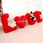 婚慶娃娃 壓床娃娃一對新婚慶結婚禮物新款婚房創意大LOVE抱枕毛絨玩具實用 珍妮寶貝