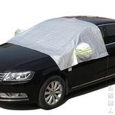 車衣半罩半身車罩前擋風玻璃風擋汽車  街頭潮人