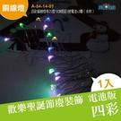電池版 迷你聖誕燈 四彩銅線燈串25燈10CM燈距3號電池×3顆(未附) (A-54-14-01)
