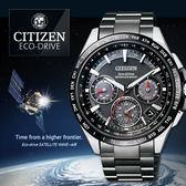 【公司貨保固】CITIZEN 星辰 Eco-Drive 霸氣榮耀光動能GPS衛星對時錶款 CC9015-62E
