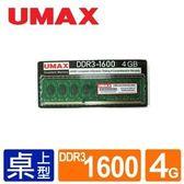 【綠蔭-免運】UMAX DDRIII 1600 4G(512 *8) RAM
