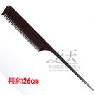 【美髮沙龍推薦】 日本高密度電木梳 #107_大齒尖尾刮梳 [43338]