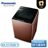 [Panasonic 國際牌]17公斤 Nanoe X變頻洗衣機-晶燦棕 NA-V170GB-T