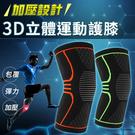 限時特價 3D支撐 戶外 登山 護具 運動爬山 3D立體運動護膝(1入M~XL/2色選) NC17080366 ㊝加購網