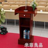 講台演講台發言台簡約現代啟動儀式主持接待主席台桌子小型迎賓台 igo『米菲良品』