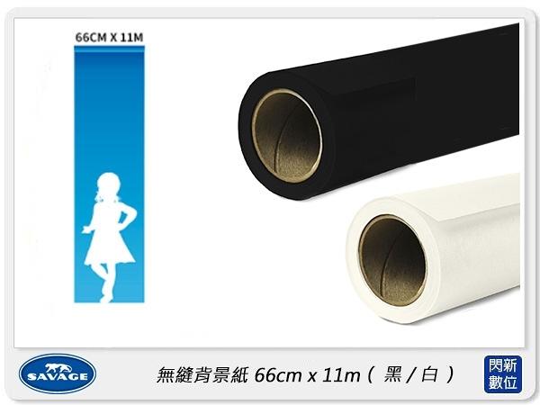 Savage 無縫背景紙 66cmx11m 黑色20/ 白色50 美國 原裝進口 (066X110,公司貨)