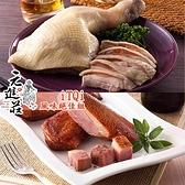 元進莊.iTQi風味絕佳組(紹興醉雞腿+香燻鴨胸)﹍愛食網